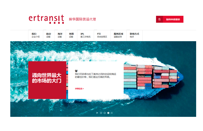 New Ertransit Shanghai website